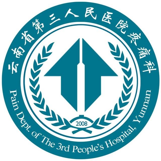 云南省第三人民医院疼痛科