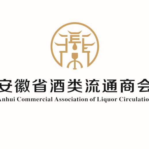 安徽省酒类流通商会