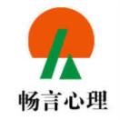 北京畅言文化咨询中心