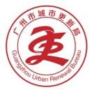 广州城市更新