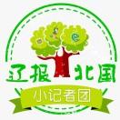 北国传媒小记者团