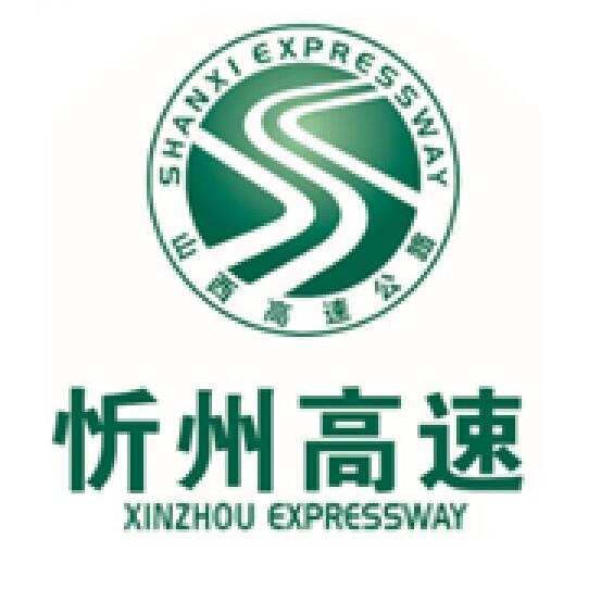 山西省忻州高速公路有限责任公司