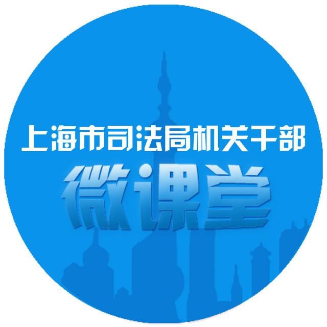 上海市司法局机关干部微课堂