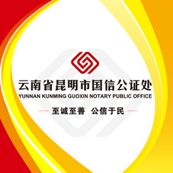 云南省昆明市国信公证处