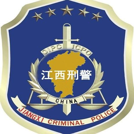 江西省公安厅刑警总队