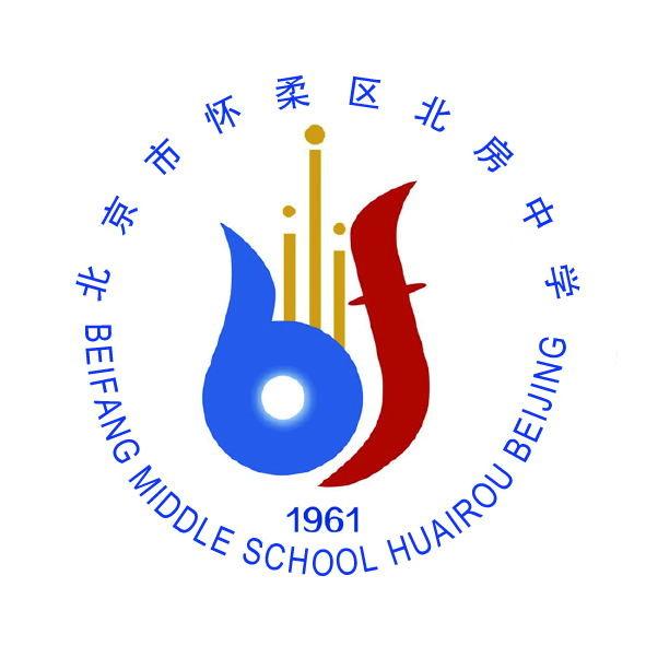 北京市怀柔区北房中学