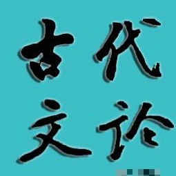 杨九诠 | 先秦��文��论