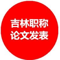吉林省职称论文发表