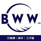 贝瑞德BWW南平