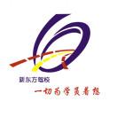 蚌埠新东方驾校