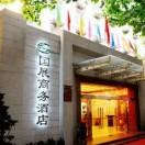 陕西国际展览中心商务酒店