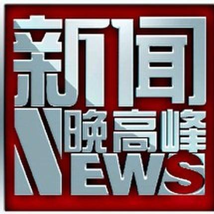 江西五套新闻晚高峰