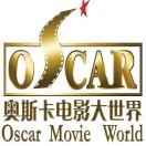 河南省电影公司-奥斯卡电影大世界