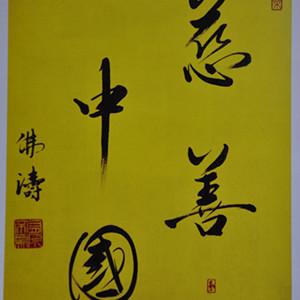 中国文化慈善