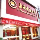 上海老庙黄金银楼