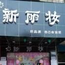 嘉鱼县鱼岳镇新丽妆化妆品店