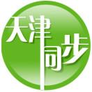 天津同步电子