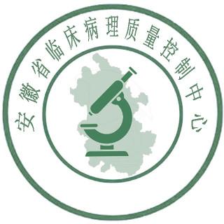 安徽省病理质控中心
