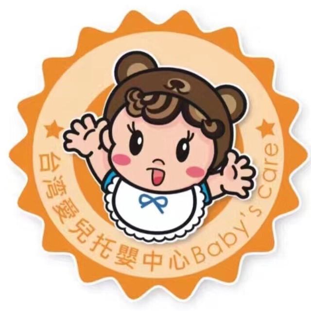 台湾爱儿托婴中心