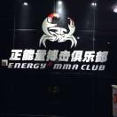 正能量搏击俱乐部