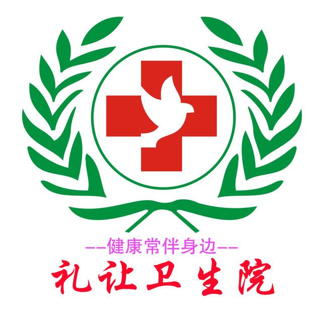 重庆市梁平区礼让中心卫生院