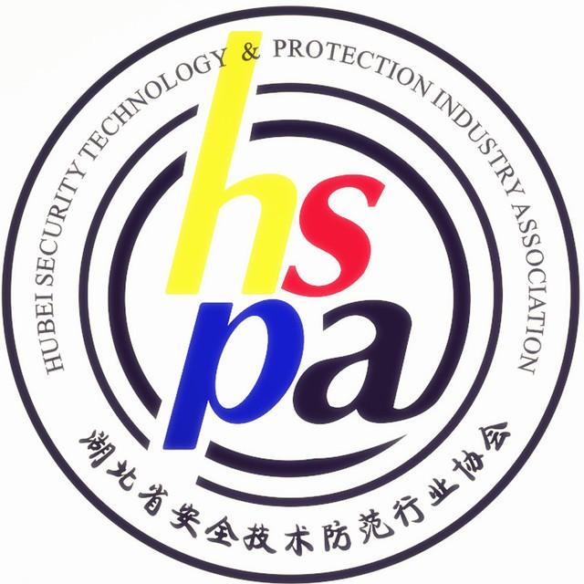 湖北省安全技术防范行业协会