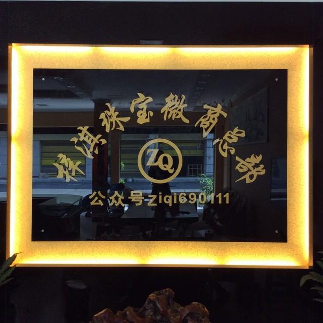 云南省瑞丽市梓淇珠宝