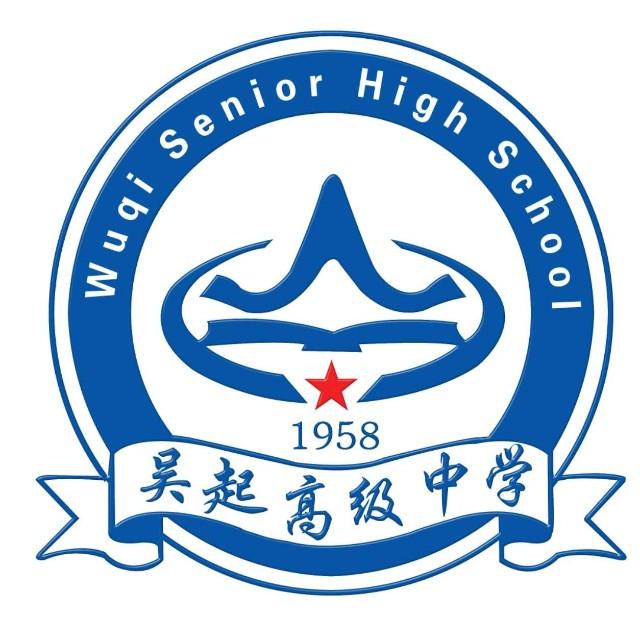 陕西省吴起高级中学