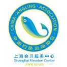 中钓协CAA上海会员服务中心资讯
