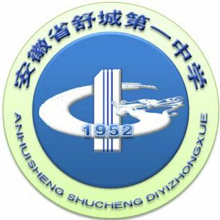 安徽省舒城第一中学
