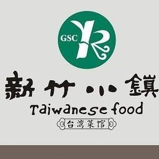 台湾菜馆新竹小镇