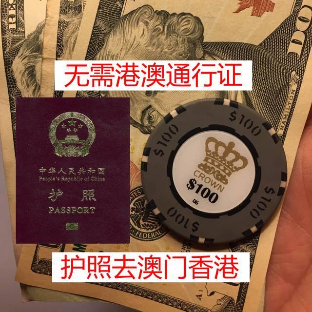 护照过去香港澳门