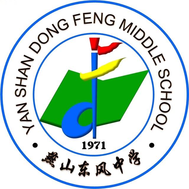 北京市燕山东风中学