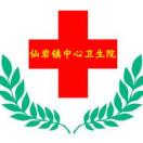 八都卫生院公共卫生服务中心