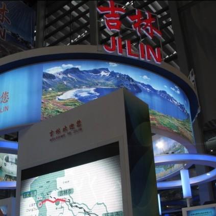 吉林省商务外事经办中心