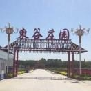 河北东谷农业科技有限公司