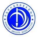 红岛书法美术家协会