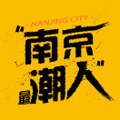 南京最潮人