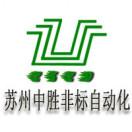 苏州中胜非标自动化官方微信