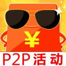 P2P活动