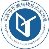 北京市东城区科技企业协会