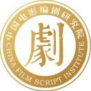 中国电影编剧研究院