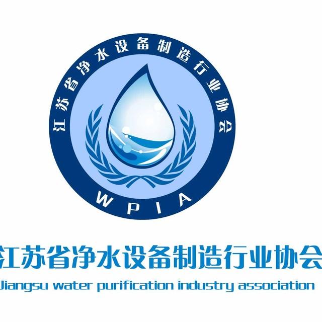 江苏省净水协会