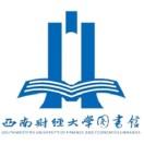 西南财经大学图书馆