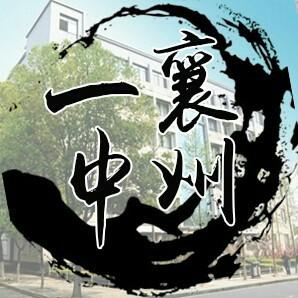 湖北省襄州一中