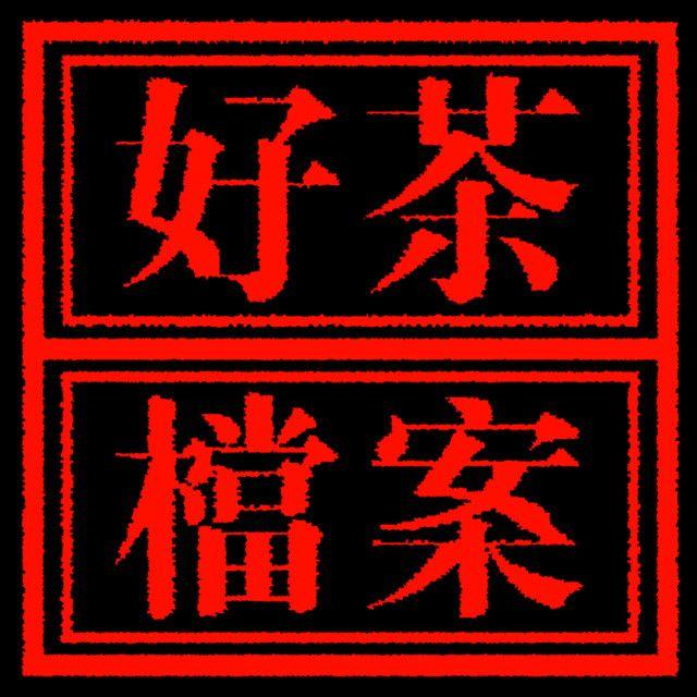 云南省普洱茶传统工艺研究会