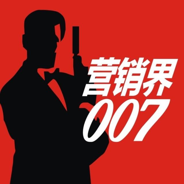 营销界007