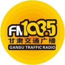 甘肃交通广播