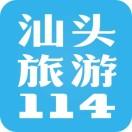 汕头旅游114