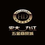 香港宏大五金商贸城